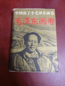 毛泽东画卷【大32开精装】