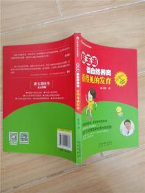 崔玉涛谈自然养育 看得见的发育 限量版