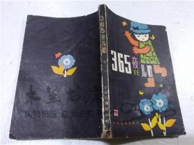 365夜儿歌  下(上 下共两册) 鲁兵 少年儿童出版社出版 1988年3月 32开平装