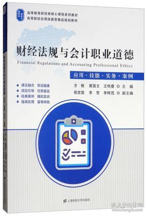 财经法规与会计职业道德(应用·技能·实务·案例)