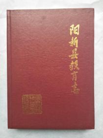 阳新县教育志