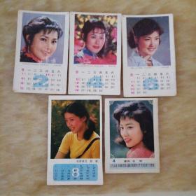 明星日历卡片五张(斯琴高娃,刘晓庆,姜丽丽 殷新 赵娜)