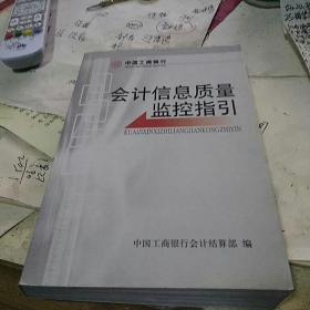 会计信息质量监控指引