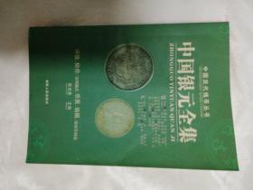 中国银元全集