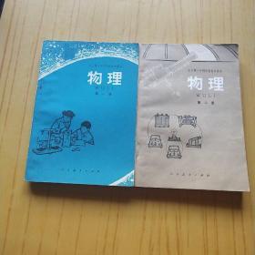 全日制十年制学校初中课本.物理第一册.第二册