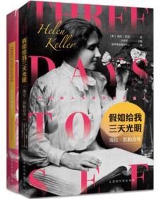 假如给我三天光明海伦·凯勒自传(套装共2册英汉对照)