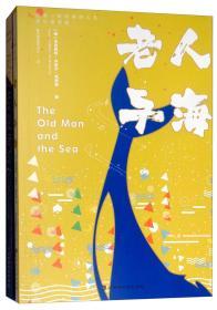 老人与海(英汉对照套装共2册)