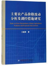 主要农产品价格波动分析及调控措施研究