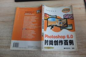 Photoshop6.0时尚创作百例--无光盘