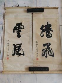 刘泽泰书法两幅(裱好)