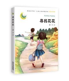 寻找花花(儿童读物)
