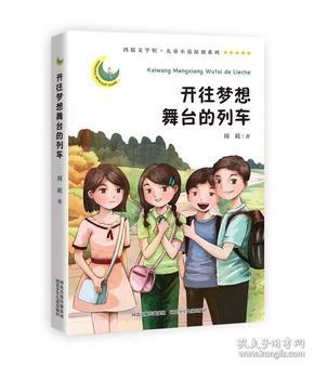 鸿儒文学馆·儿童小说原创系列:开往梦想舞台的列车