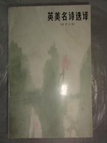 英美名诗选译(附英文诗)江冰华 译