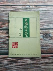 中国教育改造