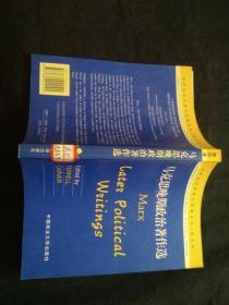 马克思早期政治著作选 Marx Early Political Writings (剑桥政治思想史原著系列·影印本) 馆藏书无笔记