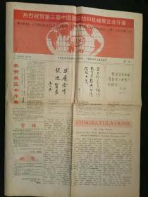 1992年11月19日热烈祝贺第三届中国国际纺织机械展览会开幕专刊报纸