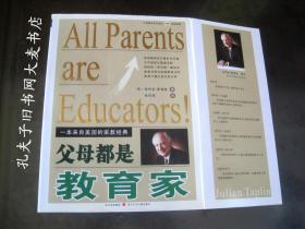 《父母都是教育家:一本来自美国的家教经典》(美)朱利安·泰普林/著(一版两印)