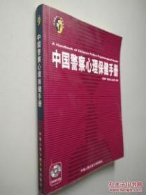 中国警察心理保健手册