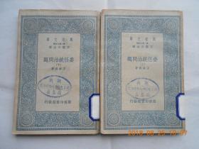 31591《委任统治问题》  万有文库,民国二十五年九月初版,馆藏