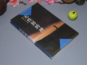 """【央珍签赠本】《无性别的神》(中国青年)1994年一版一印 品好※ [""""西藏的《红楼梦》"""" 现当代藏族女性作家文集(改编电视剧""""拉萨往事"""")-描述:德康庄园 二小姐央吉卓玛 -反映青藏高原 传统社会风俗人情 藏传佛教]"""