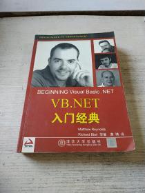 VB.NET 入门经典(一版一印)
