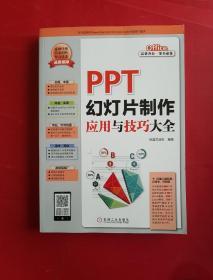 PPT幻灯片制作应用与技巧大全