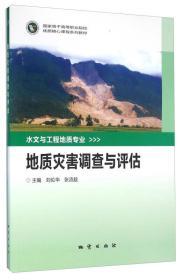 地质灾害调查与评估