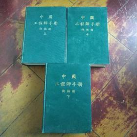 中国工程师手册机械类  上中下三厚册精装