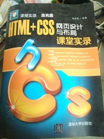 HTML+CSS网页设计与布局课堂实录