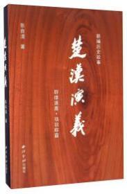 楚汉演义9787550819535