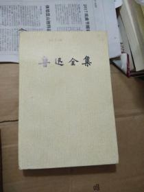 馆藏书,鲁迅全集(第十一卷)