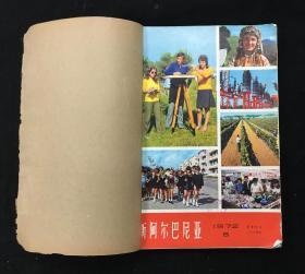 1972~1973年《新阿尔巴尼亚》画报合集一本
