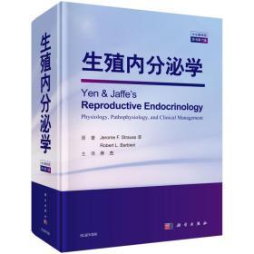 生殖内分泌学:中文翻译版