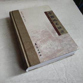 中国地名辞源