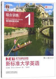 正版新标准大学英语第二2版-综合训练1 Simon Greenall 外语教学与?9787513559393ac