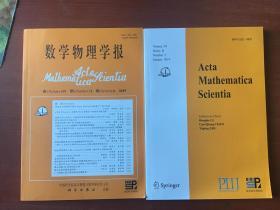 数学物理学报 2019卷39第2期A辑+Acta Mathematica Scientia数学物理学报2019年第2期B辑(英文版)