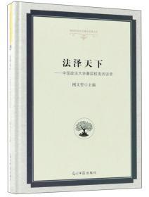 法泽天下:中国政法大学基层校友访谈录