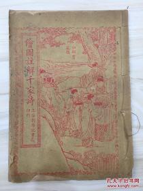 绘图注解千家诗 上海刘德记书局