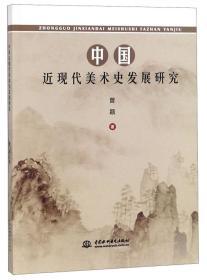 中国近现代美术史发展研究