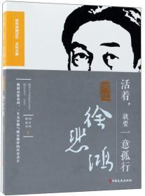 百年中国记忆·文化大家:活着,就要一意孤行-回忆徐悲鸿