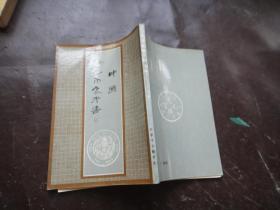 中国稀见币参考书、