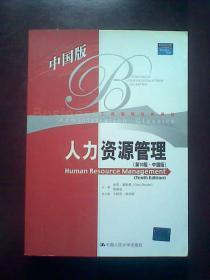 人力资源管理(第10版.中国版)