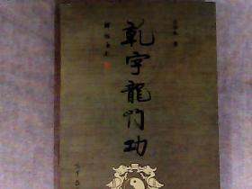 乾字龙门功 作者北京体育师范学院民族体育研究室主任苏学良签赠本