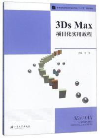 3DsMax项目化实用教程