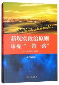 """新现实政治原则审视""""一带一路""""——以儒家思想为视角"""