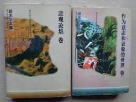 叔本华文集 悲观论集、作为意志和表象的世界 全二册