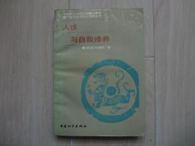 中国文化与文化中国丛书:人性与自我修养(馆藏书)