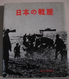 日本侵华画册 《日本之战历》满洲事变上海事变七七事变等战场不许可写真集