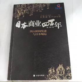 日本商业四百年:四大家族发迹与日本崛起