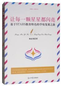 #让每一颗星星都闪亮 基于STARS教育特色的学校发展之路